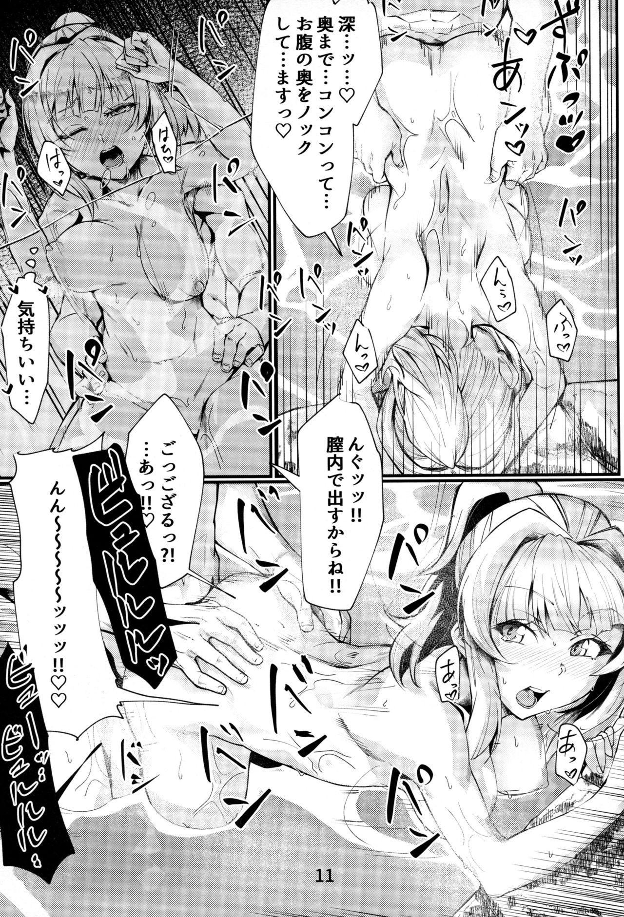 Mirin-chan no Yukemuri Onsen Yawa 9