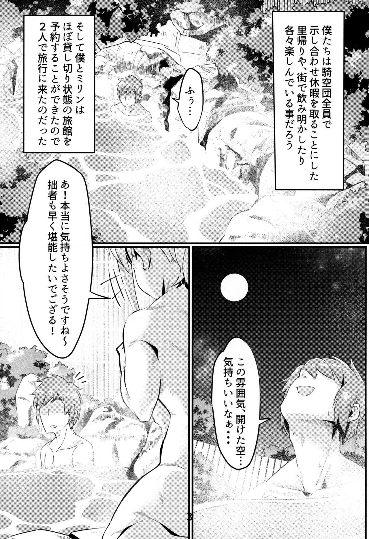 Mirin-chan no Yukemuri Onsen Yawa 1