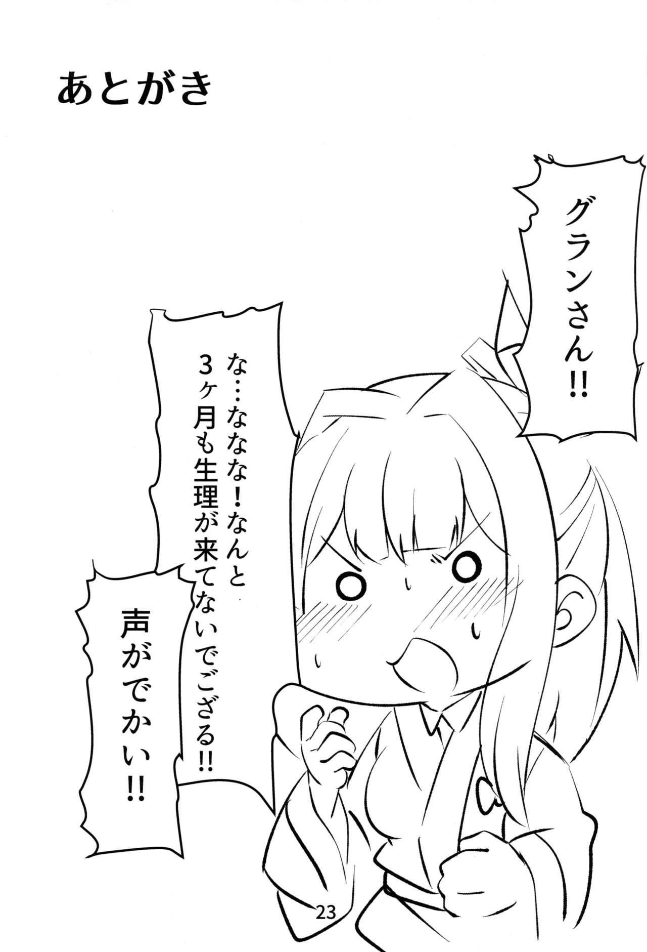 Mirin-chan no Yukemuri Onsen Yawa 21