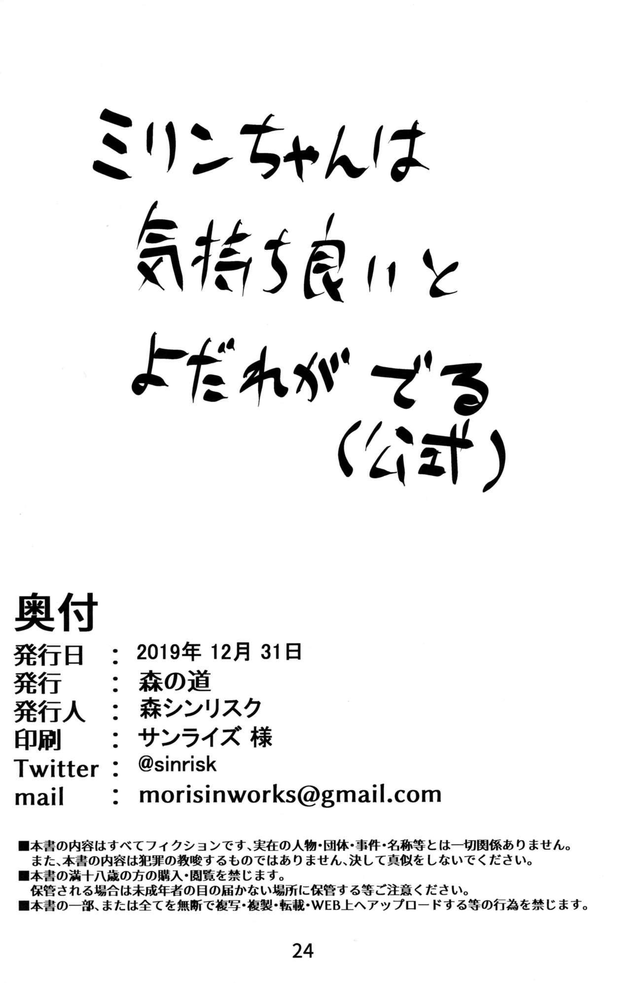Mirin-chan no Yukemuri Onsen Yawa 22