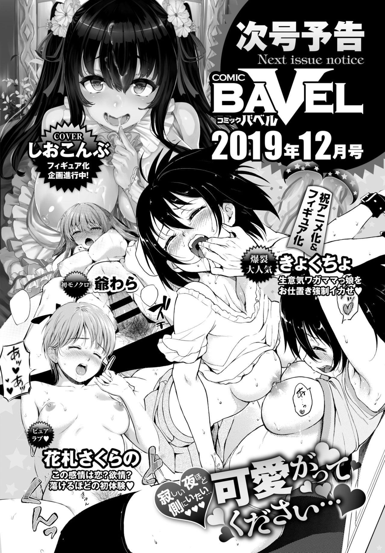 COMIC BAVEL 2019-11 405