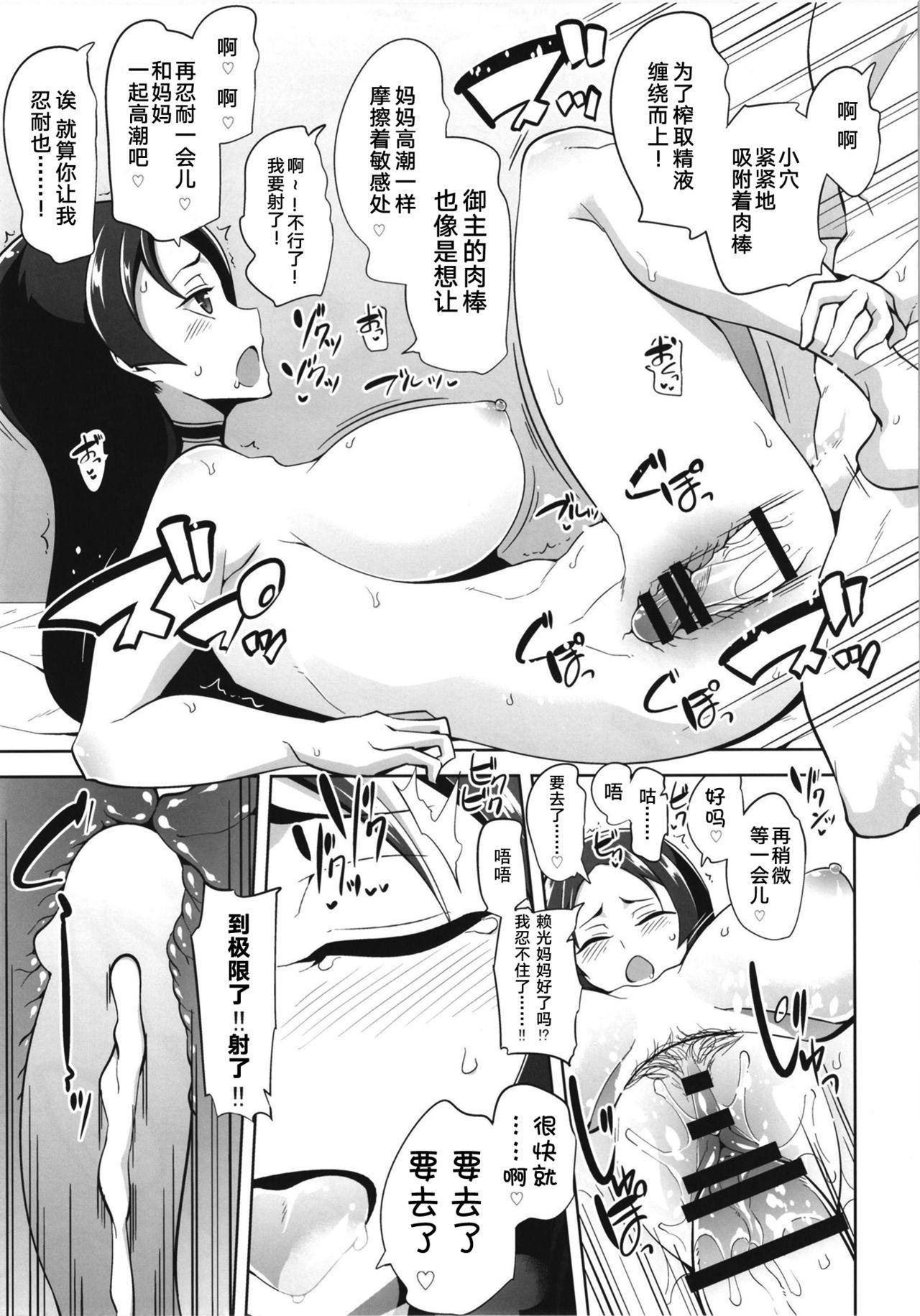 Raikou Mama no Love Love Shasei Kanri 20