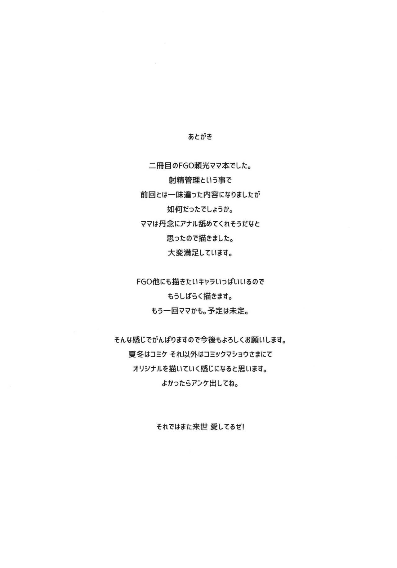 Raikou Mama no Love Love Shasei Kanri 24