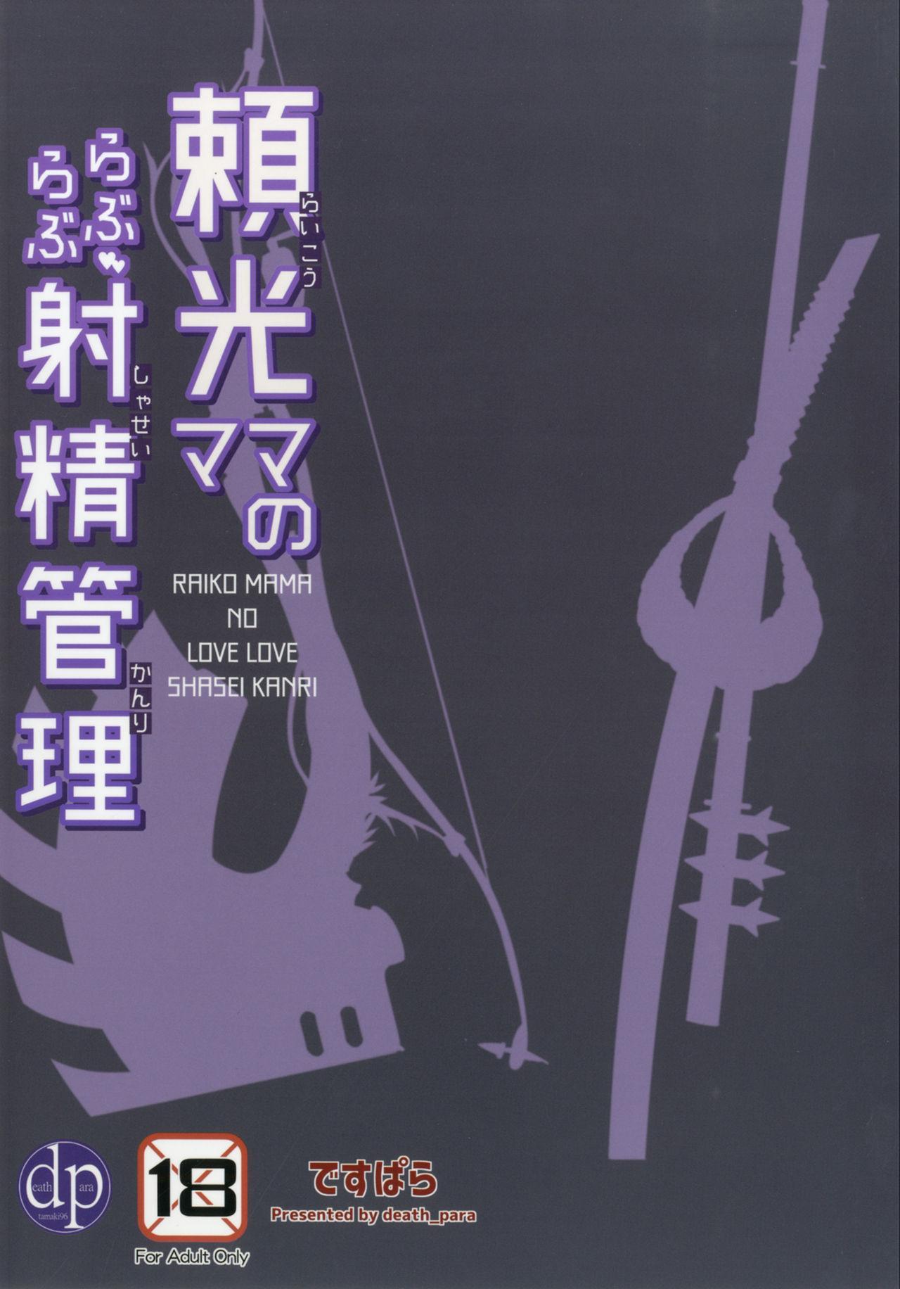 Raikou Mama no Love Love Shasei Kanri 27