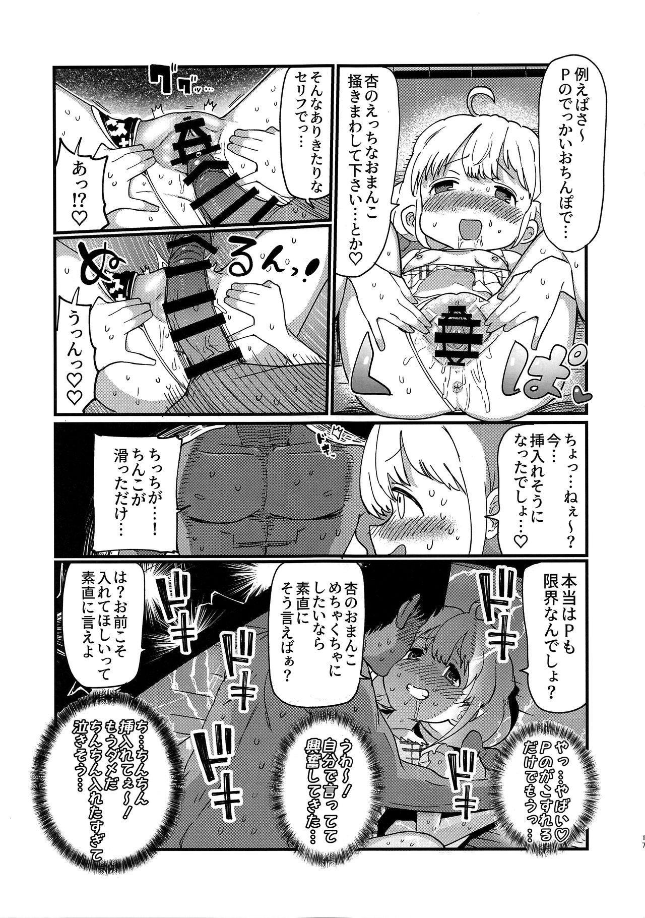 Anzu-chan wa Tomodachi 16