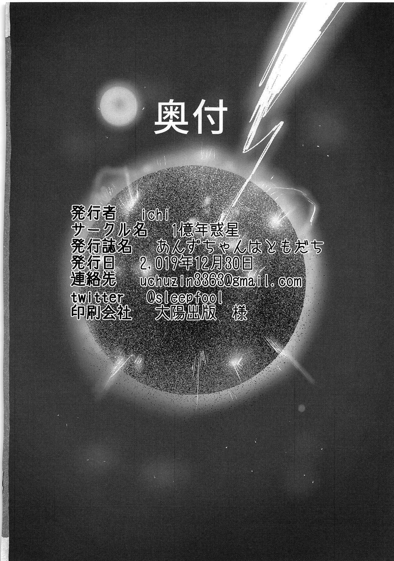 Anzu-chan wa Tomodachi 23