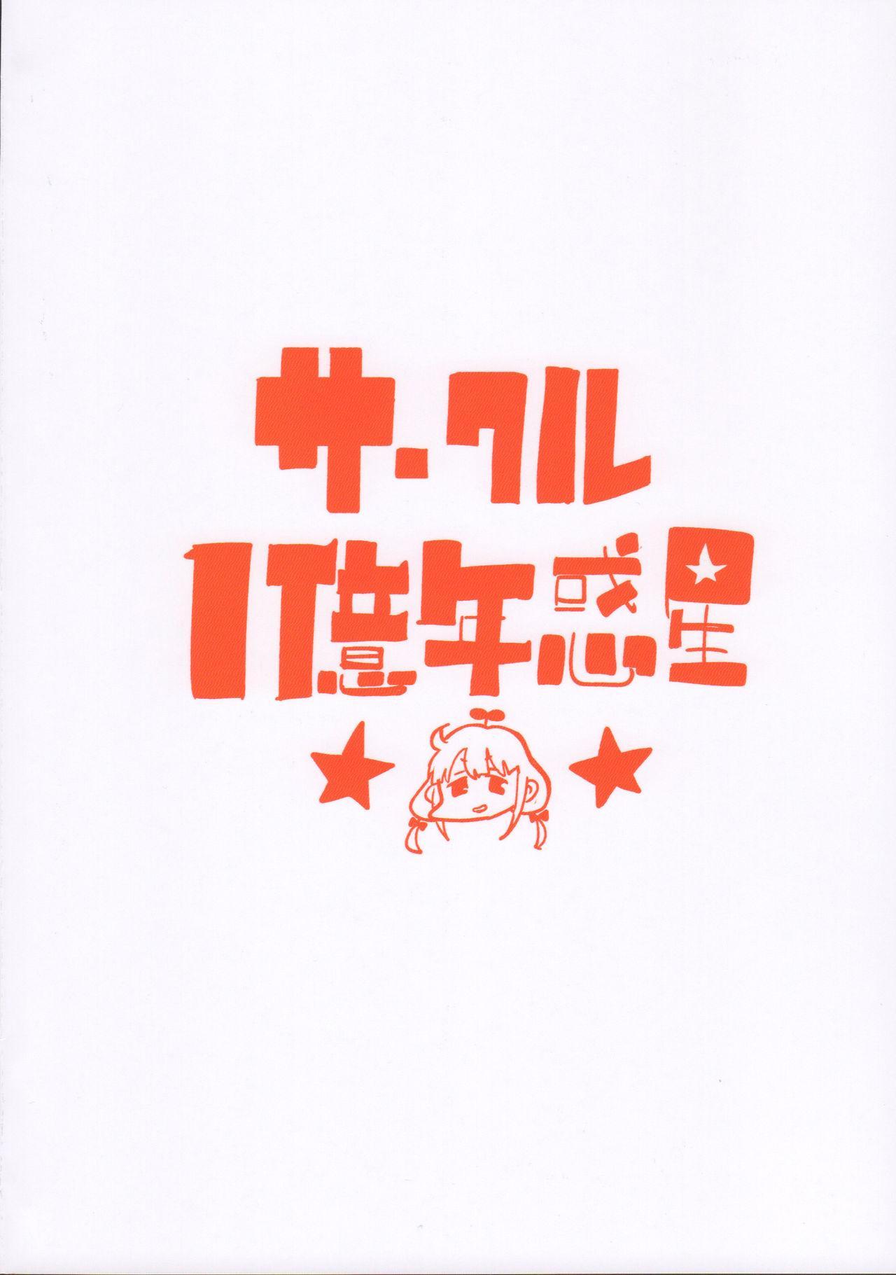 Anzu-chan wa Tomodachi 25