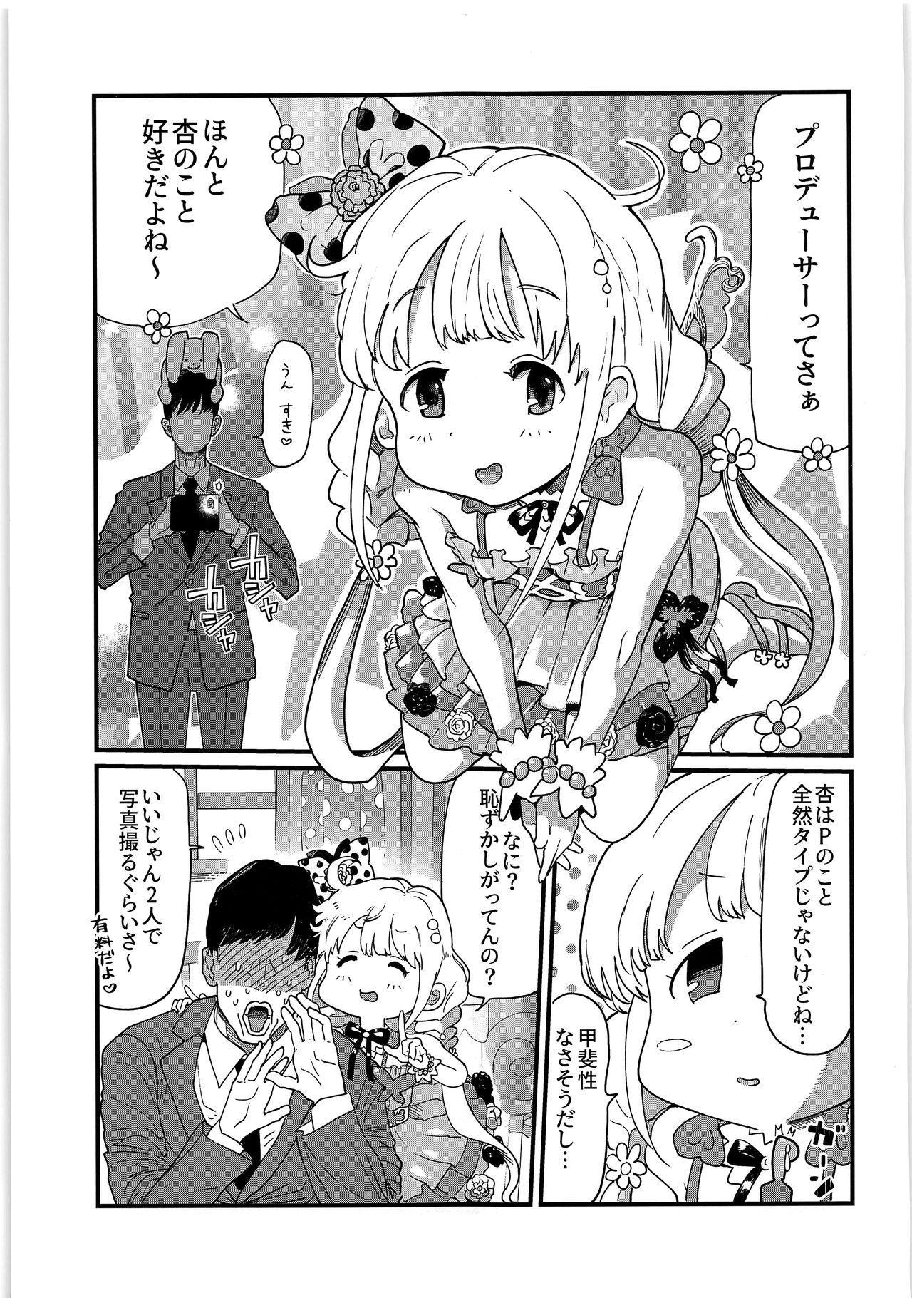 Anzu-chan wa Tomodachi 2