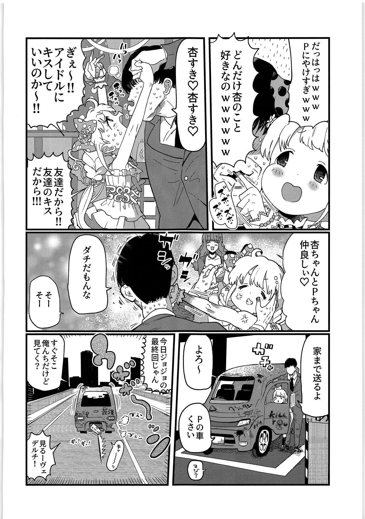 Anzu-chan wa Tomodachi 3