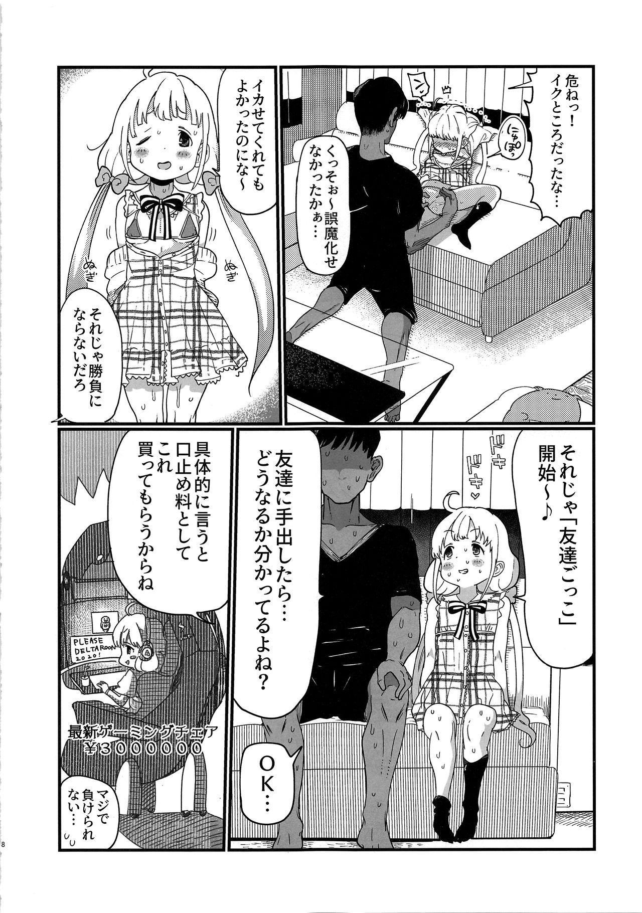 Anzu-chan wa Tomodachi 7