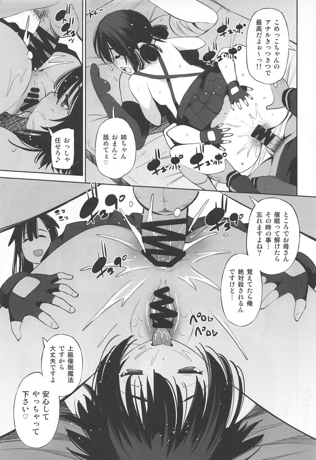 Kono Iyarashii Shimai ni Saimin o! 17