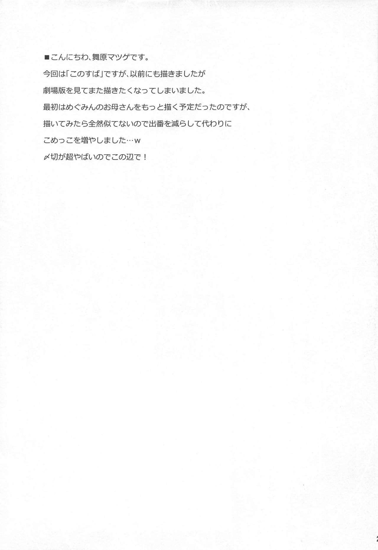 Kono Iyarashii Shimai ni Saimin o! 19