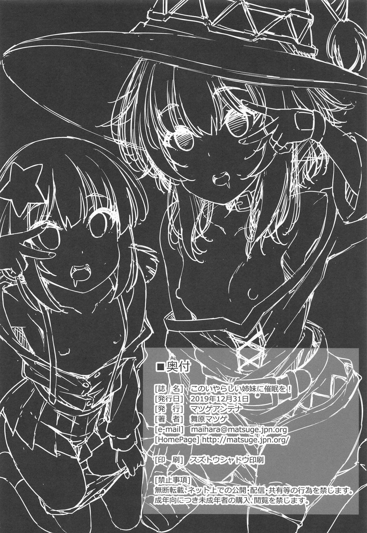 Kono Iyarashii Shimai ni Saimin o! 20