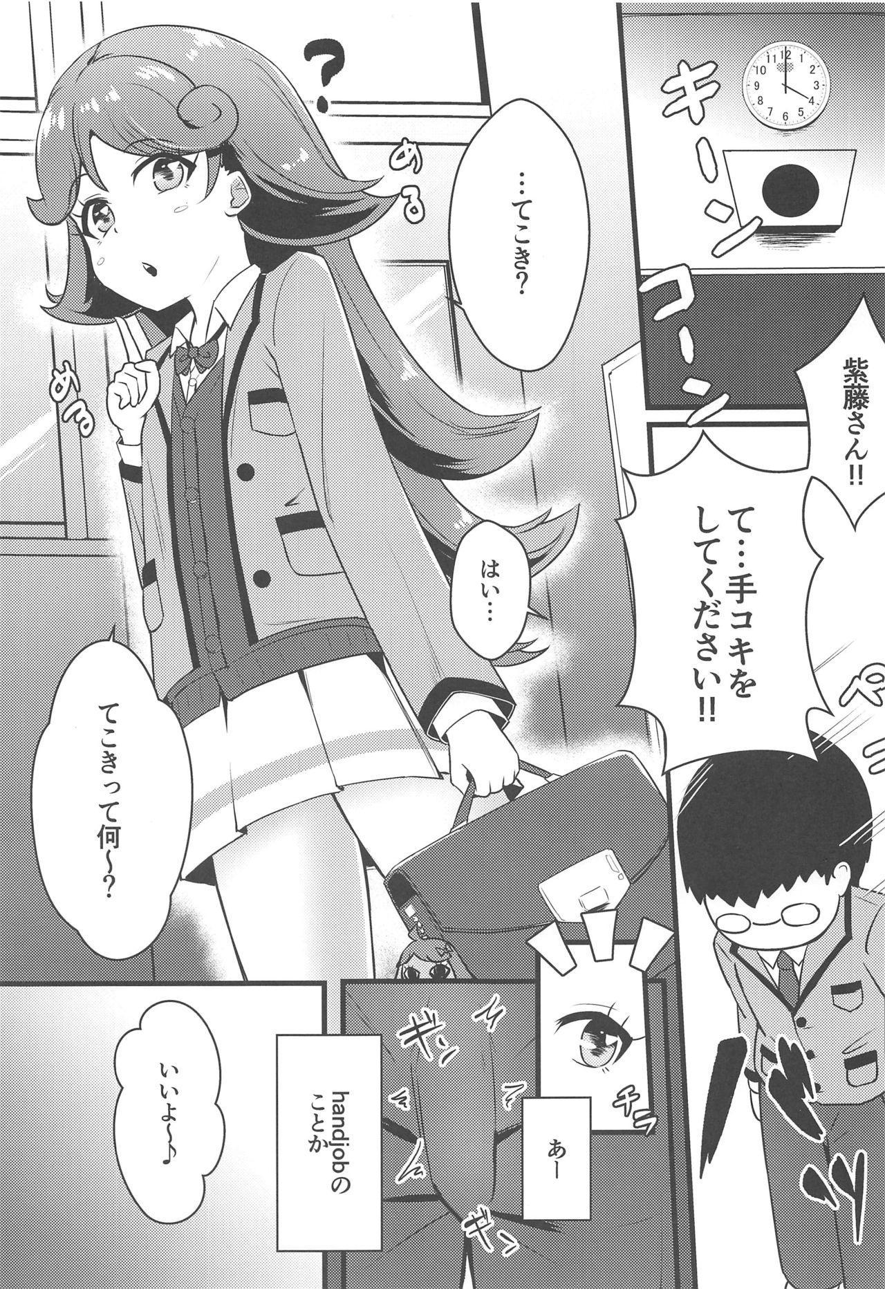 Classmate no Shiou-san ni Tanomikonde Ecchi na Koto o Shite Morau Hon + C97 Rakugaki Omake Hon 1