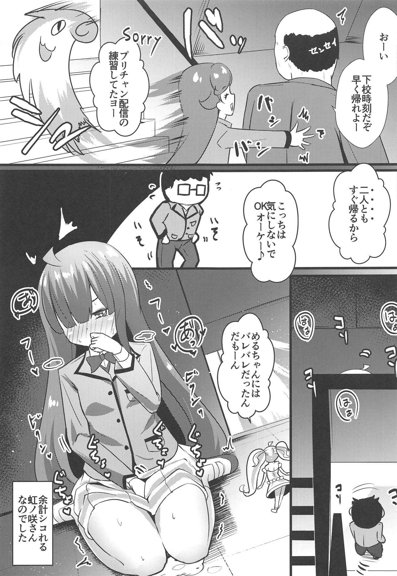 Classmate no Shiou-san ni Tanomikonde Ecchi na Koto o Shite Morau Hon + C97 Rakugaki Omake Hon 19