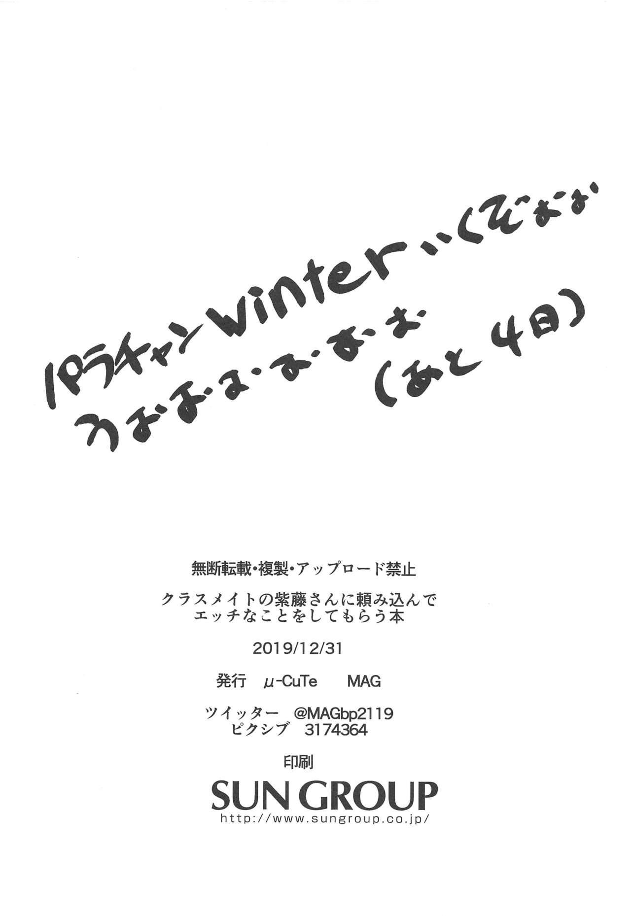 Classmate no Shiou-san ni Tanomikonde Ecchi na Koto o Shite Morau Hon + C97 Rakugaki Omake Hon 20
