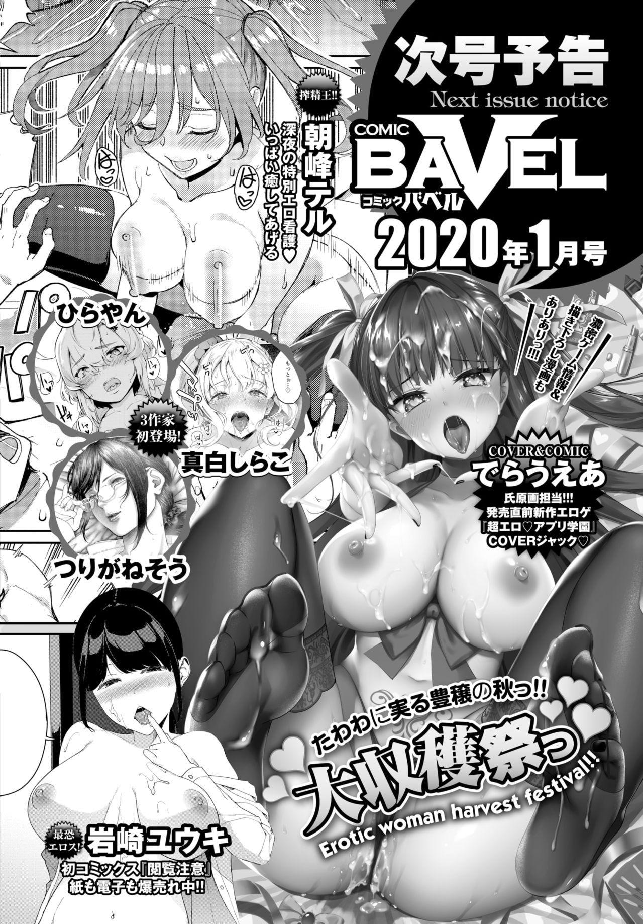 COMIC BAVEL 2019-12 403