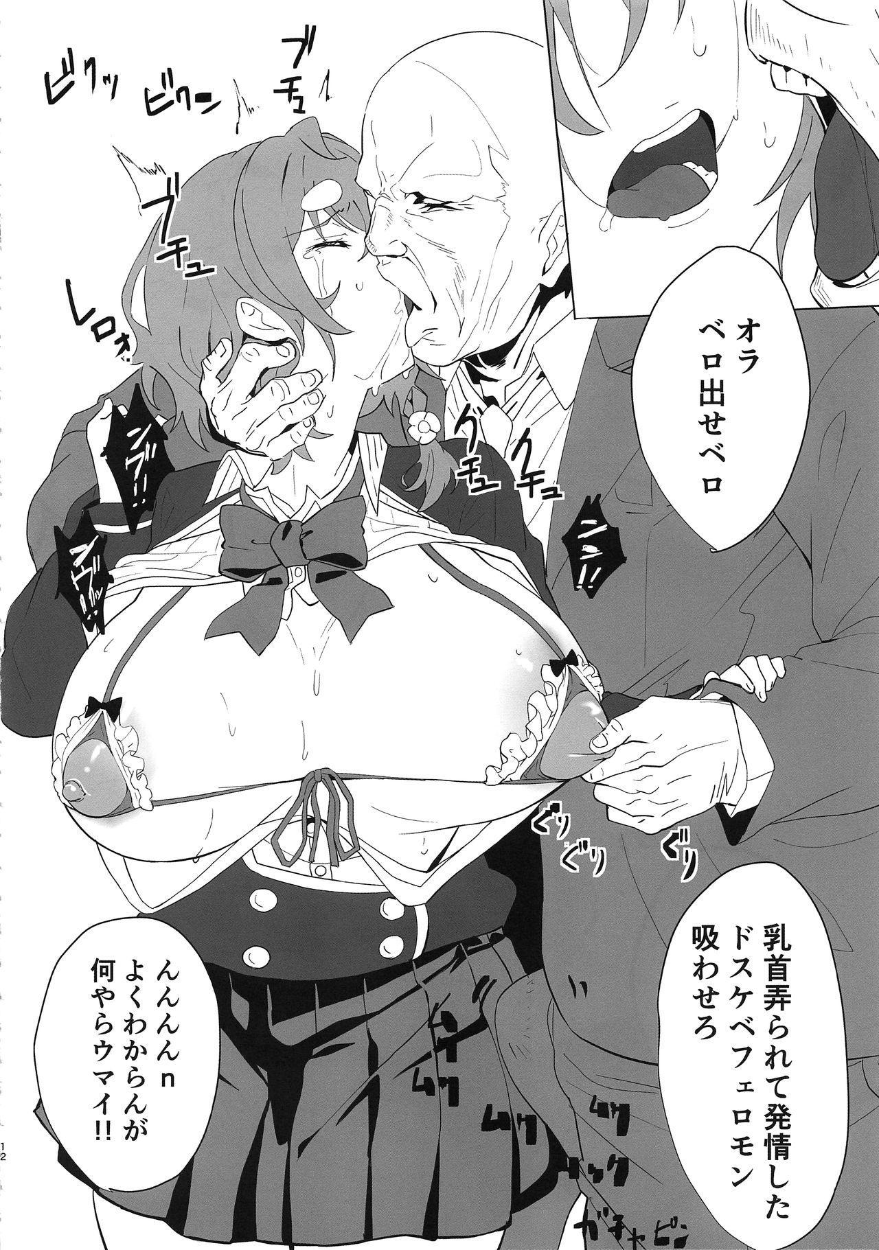 Koiwai Shishou ni Hidoi Koto suru Hon 11