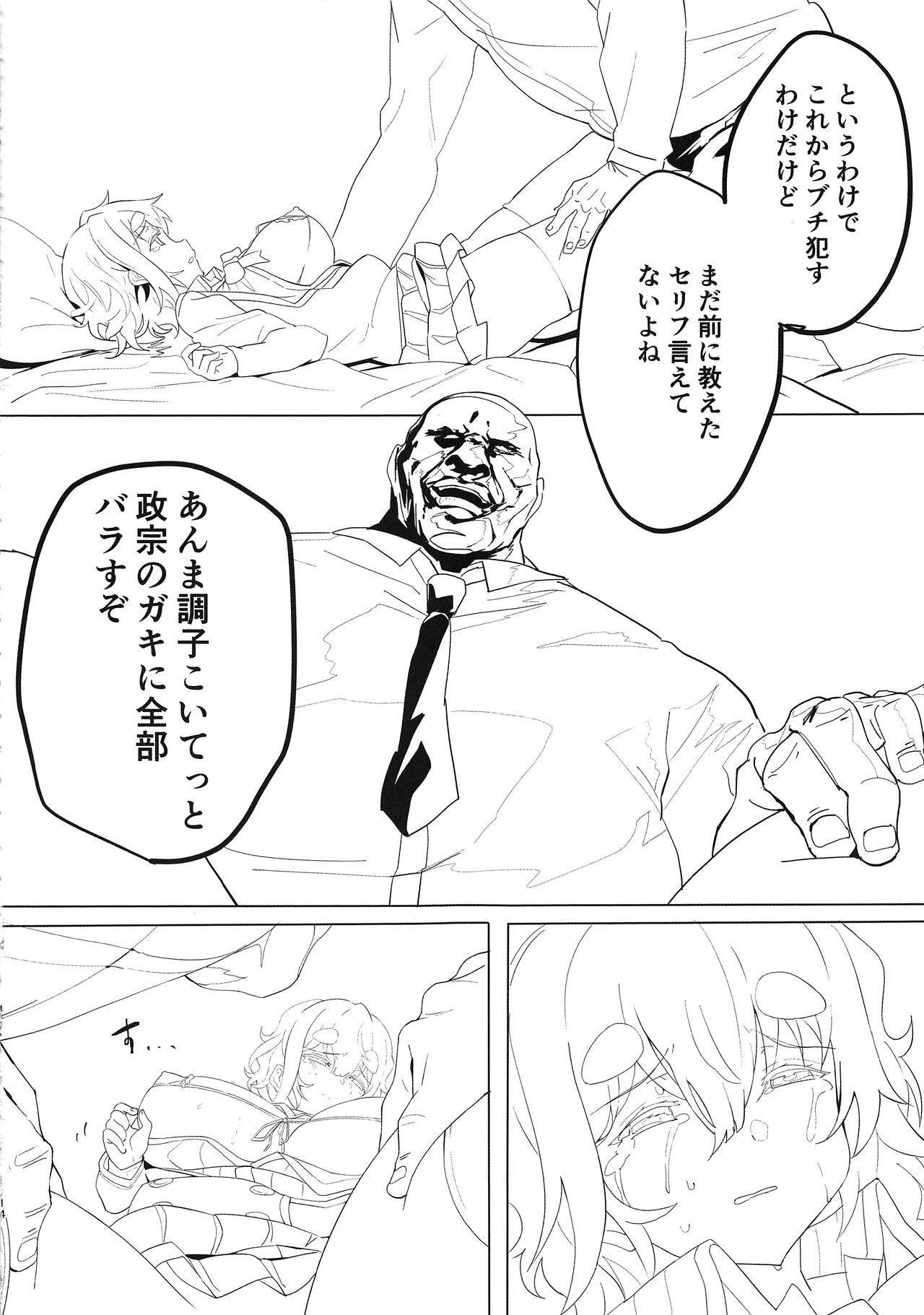 Koiwai Shishou ni Hidoi Koto suru Hon 13