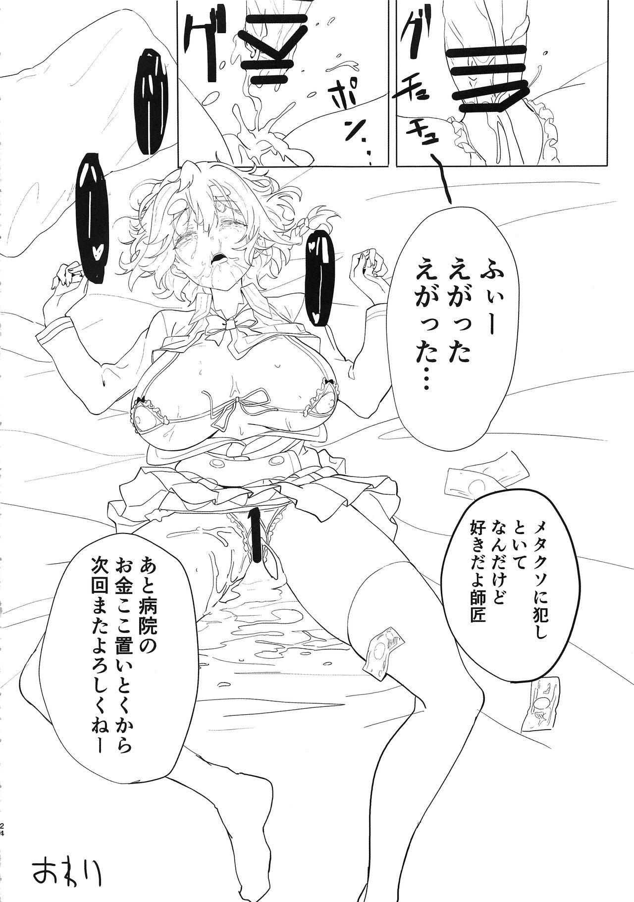 Koiwai Shishou ni Hidoi Koto suru Hon 23