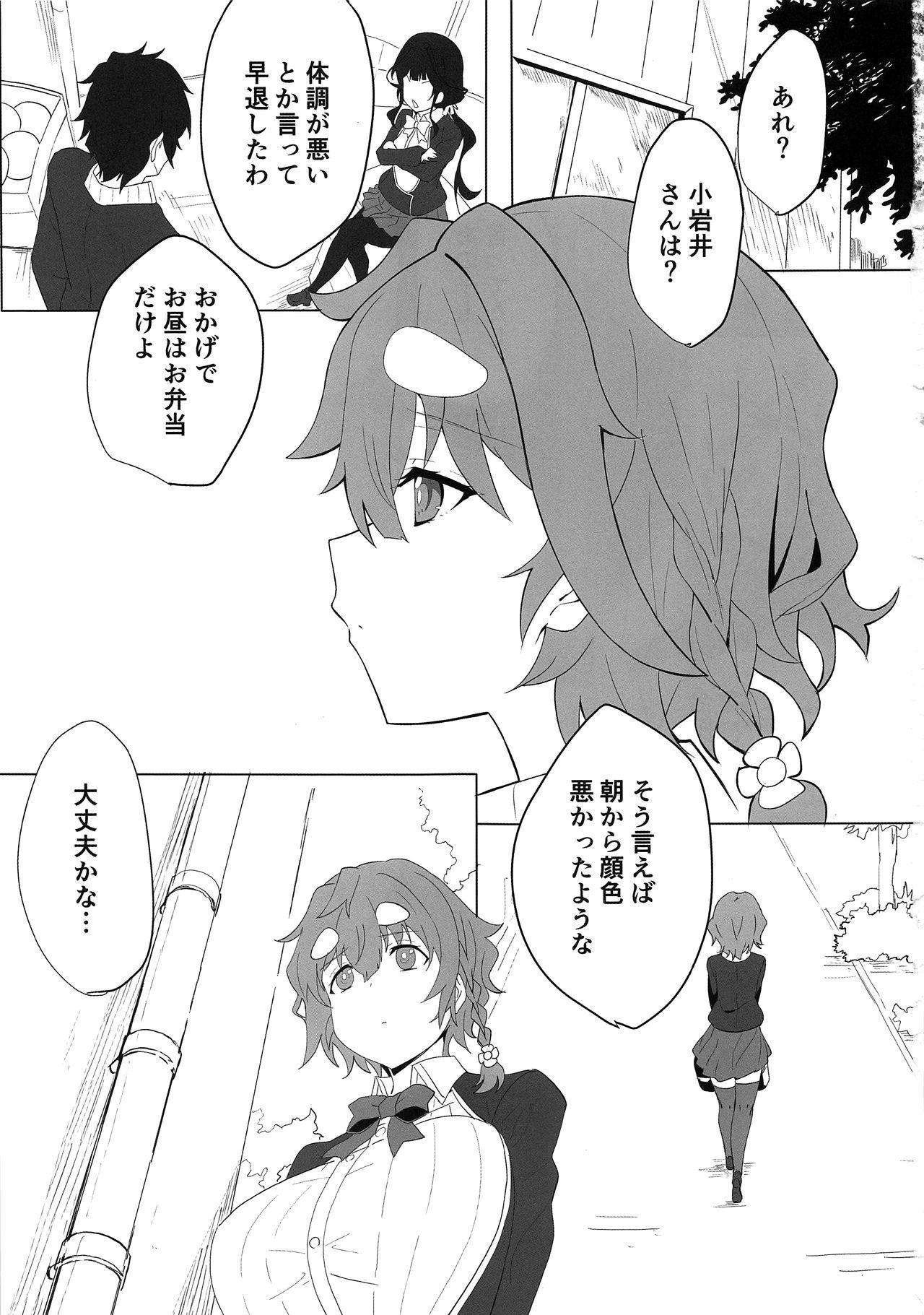 Koiwai Shishou ni Hidoi Koto suru Hon 2