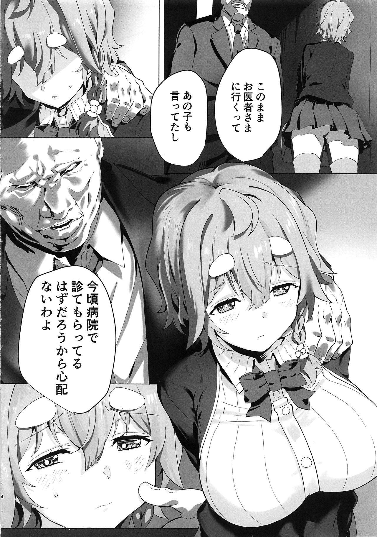 Koiwai Shishou ni Hidoi Koto suru Hon 3