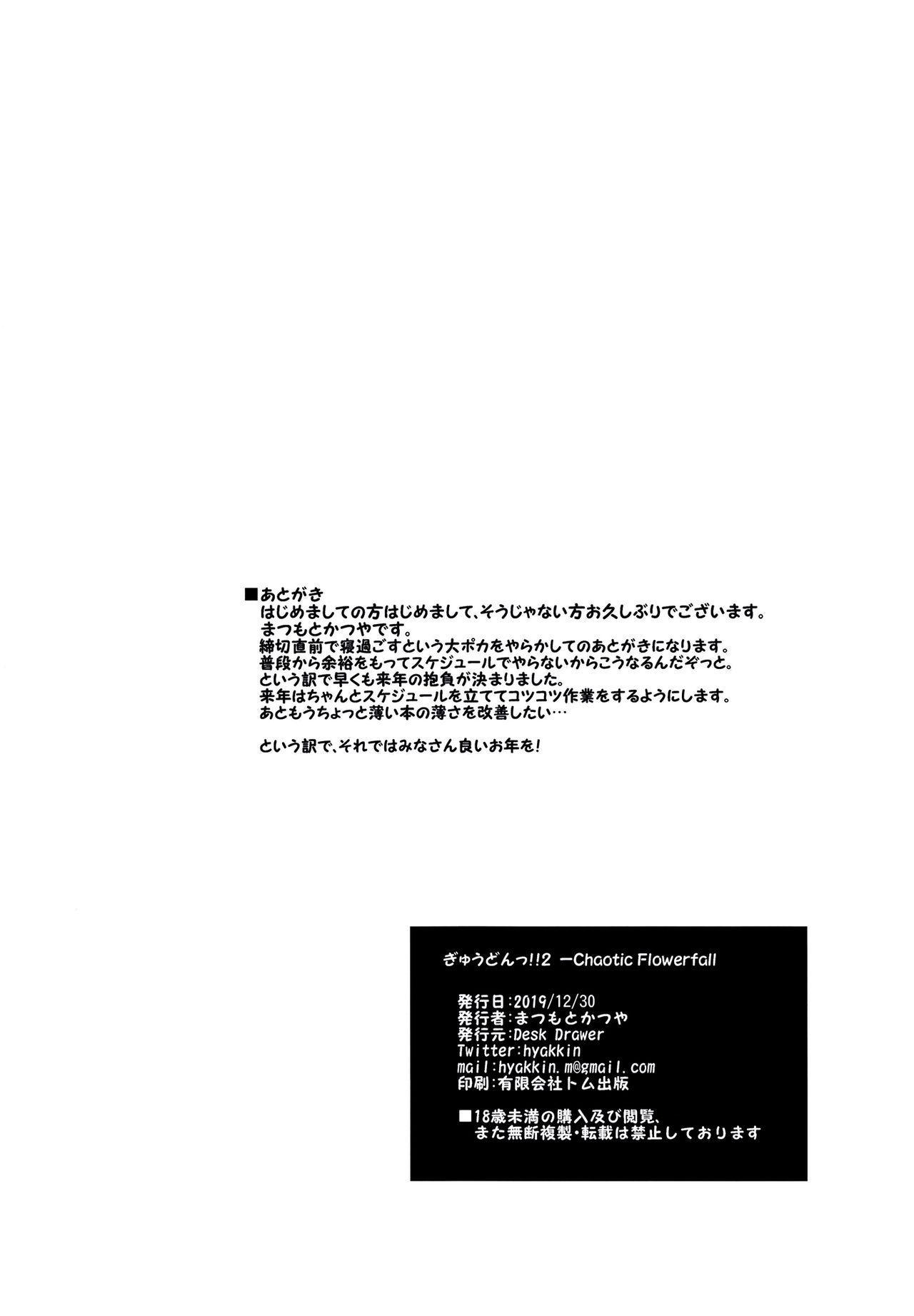 [Desk Drawer (Matsumoto Katsuya)] GYU-DON!! 2 -Chaotic Flowerfall [Digital] 25