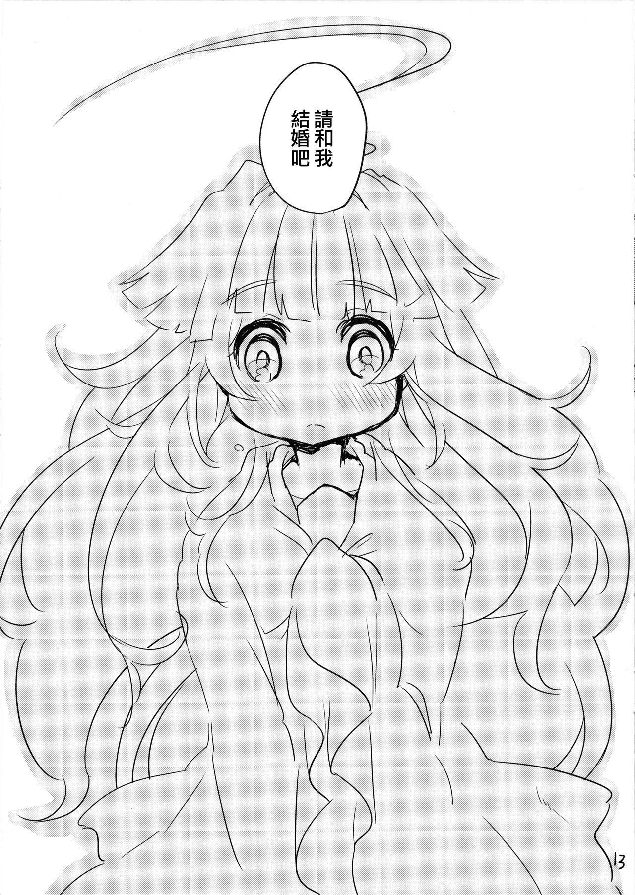 Boku no Kawaii Kuma-chan ga 12