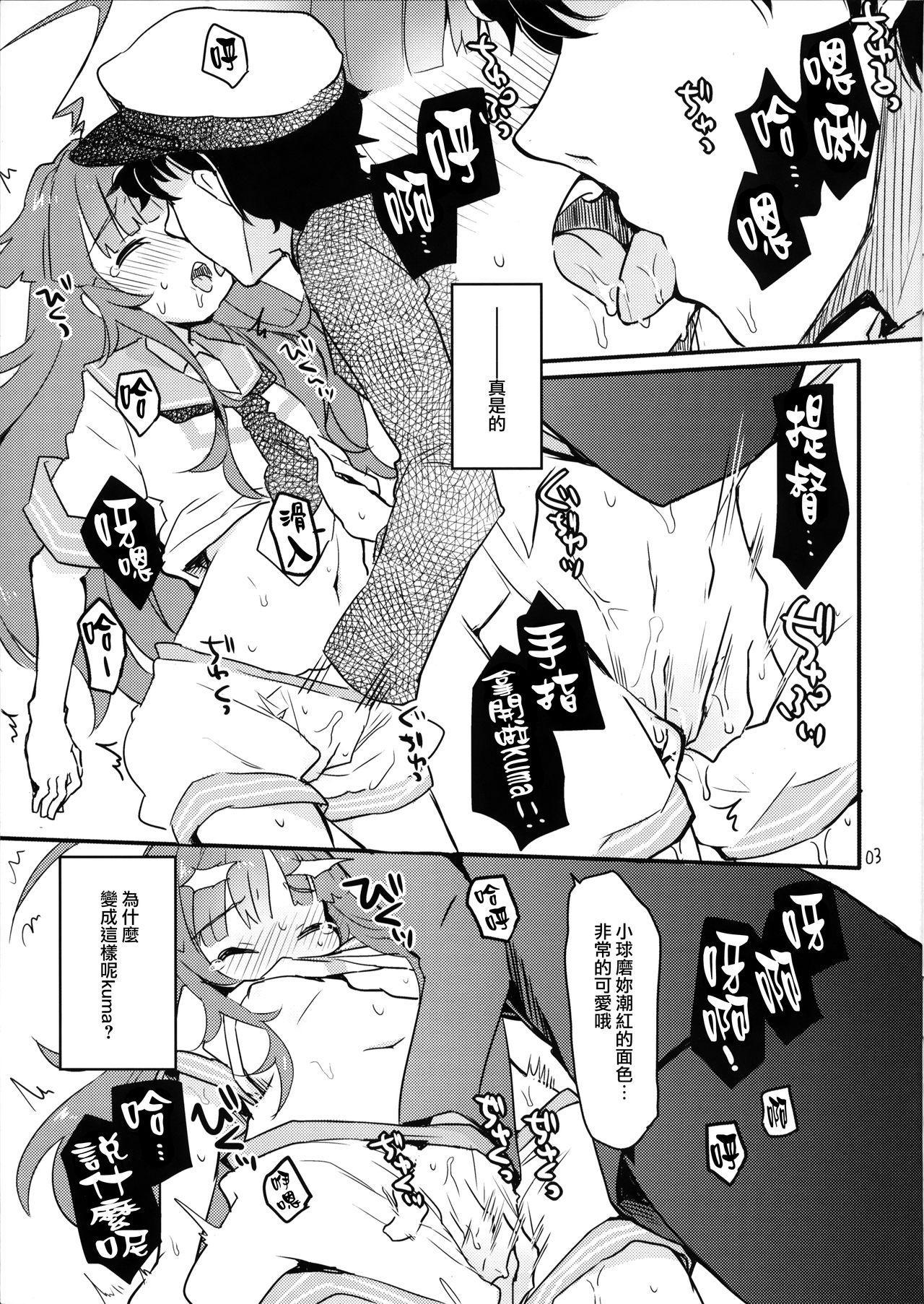 Boku no Kawaii Kuma-chan ga 2
