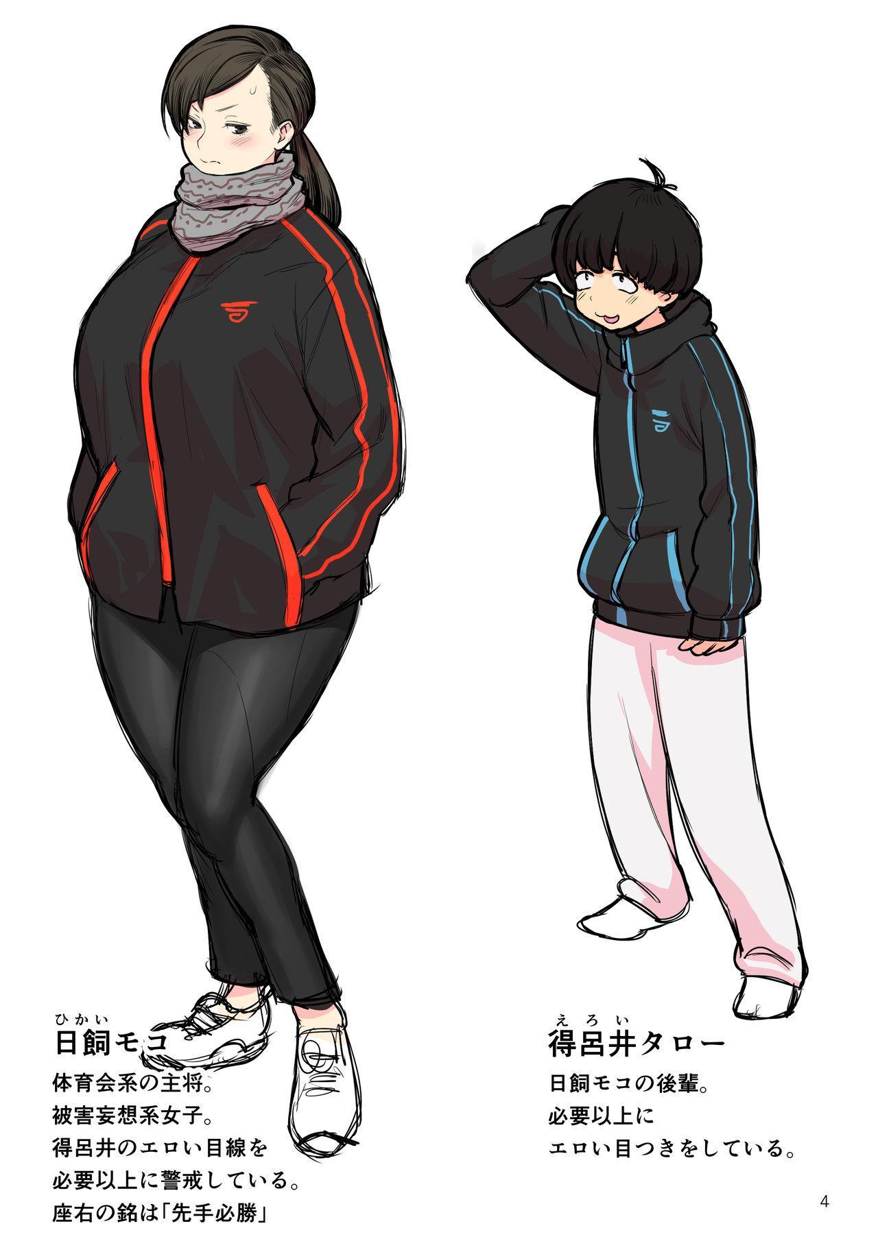Iyarashi Metsuki 3