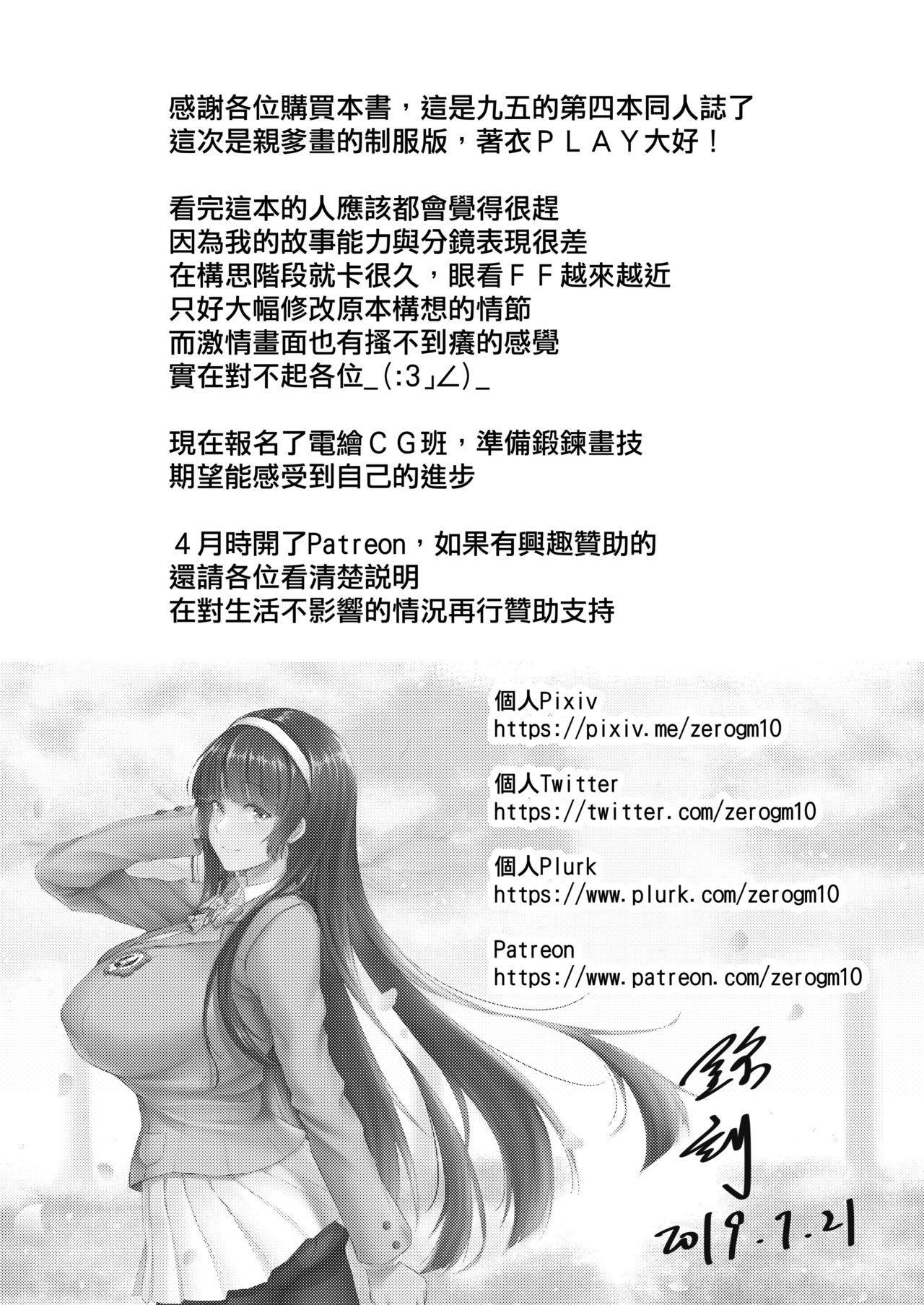 Xihuazhili Zhifuri 16