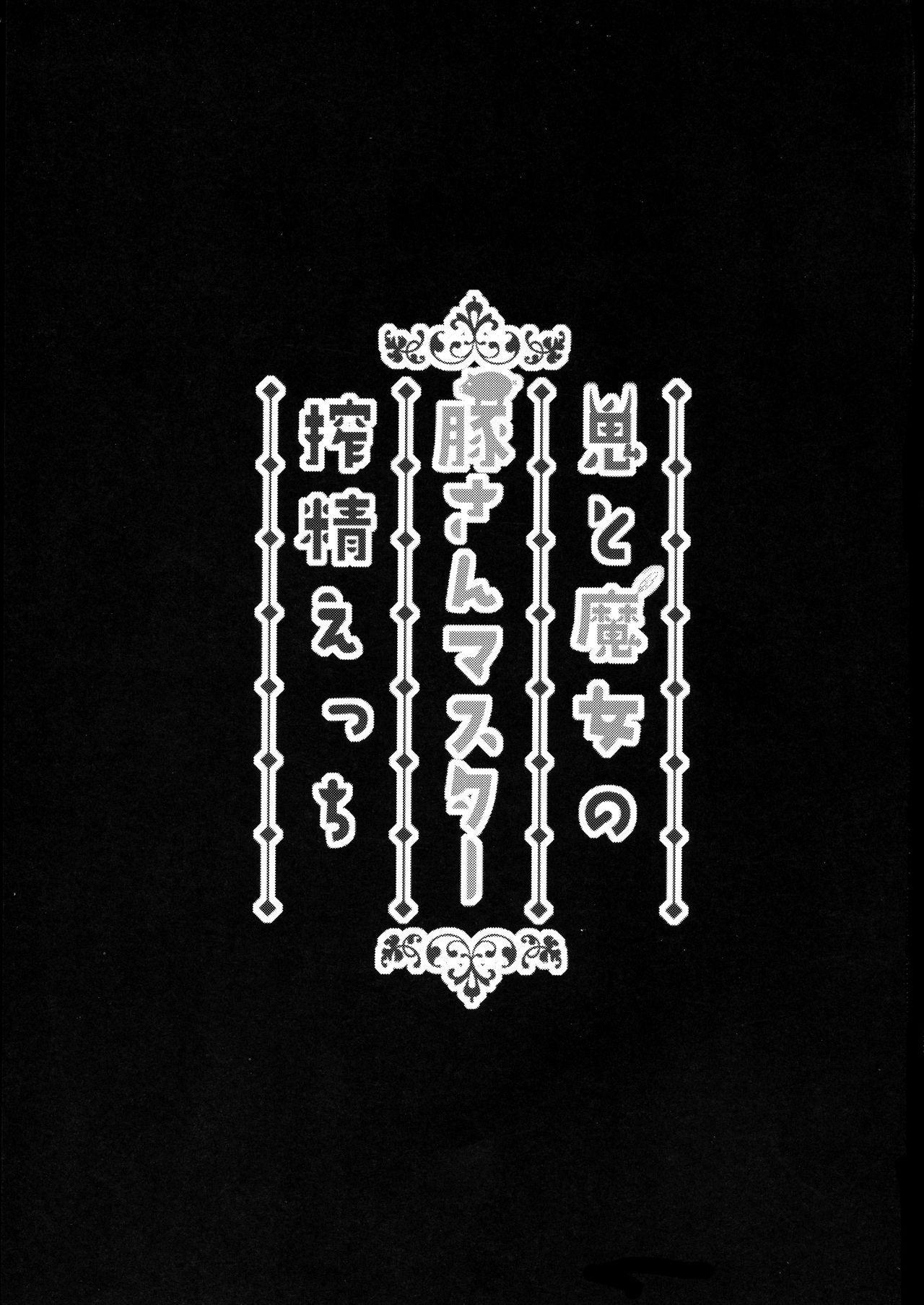 Oni to Majo no Buta-san Master Sakusei Ecchi 2