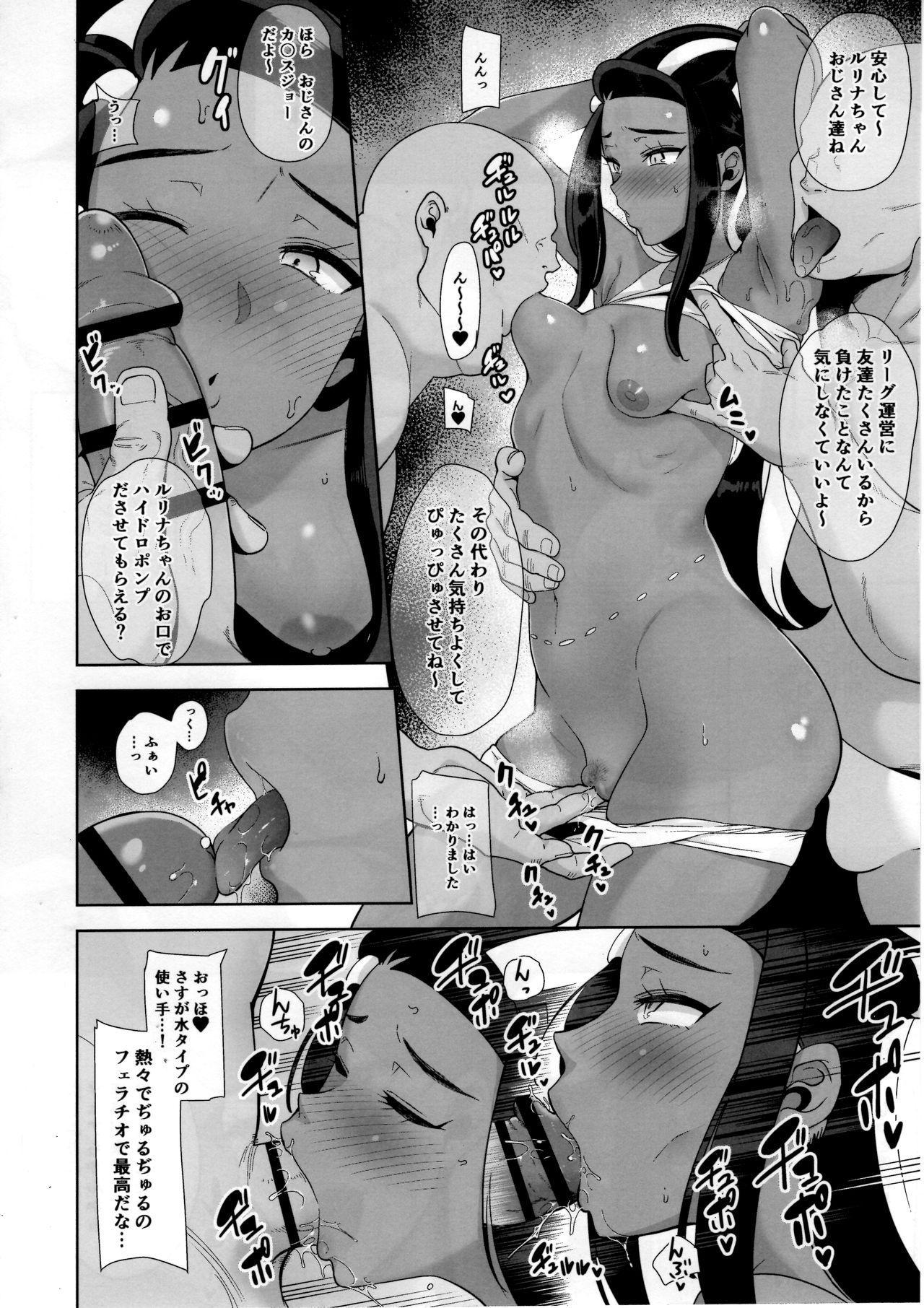 Galar no Yoru no Sugata 4