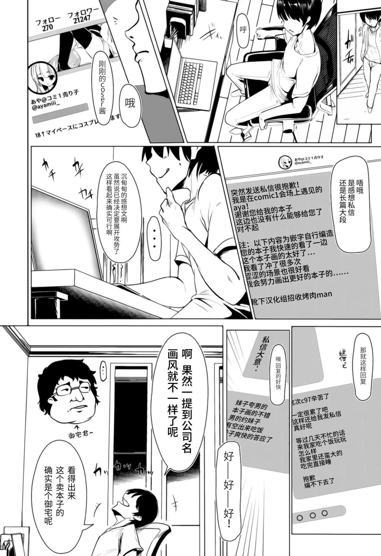 Cosplayer wa Mitsu ni Sasayaku 18