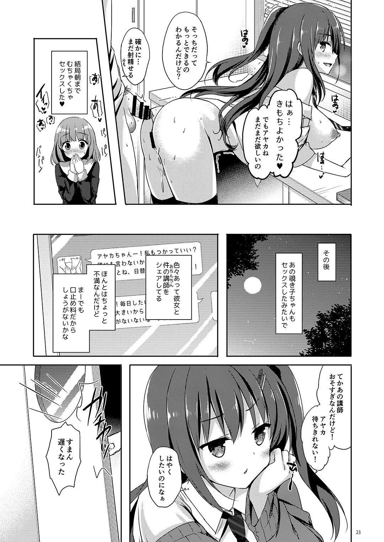 Yuutousei Ayaka no Uraomote Soushuuhen 02 23