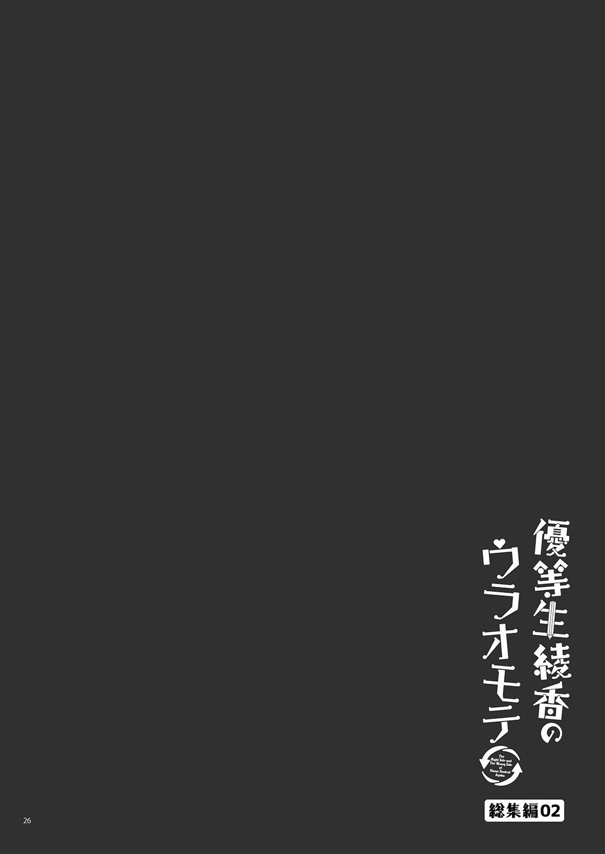 Yuutousei Ayaka no Uraomote Soushuuhen 02 26