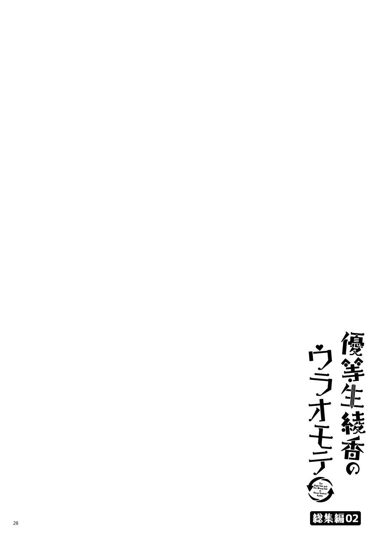 Yuutousei Ayaka no Uraomote Soushuuhen 02 28