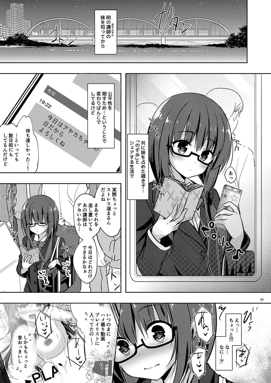 Yuutousei Ayaka no Uraomote Soushuuhen 02 39