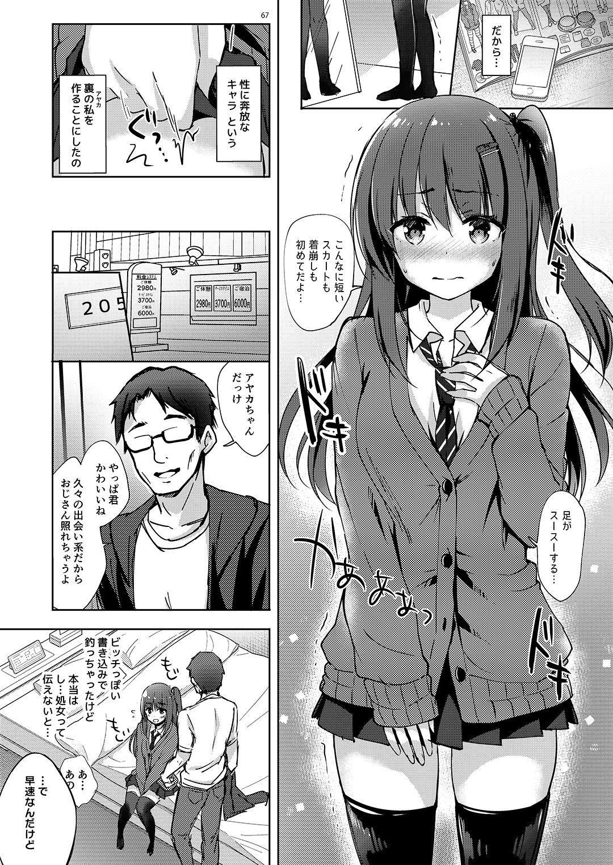 Yuutousei Ayaka no Uraomote Soushuuhen 02 67