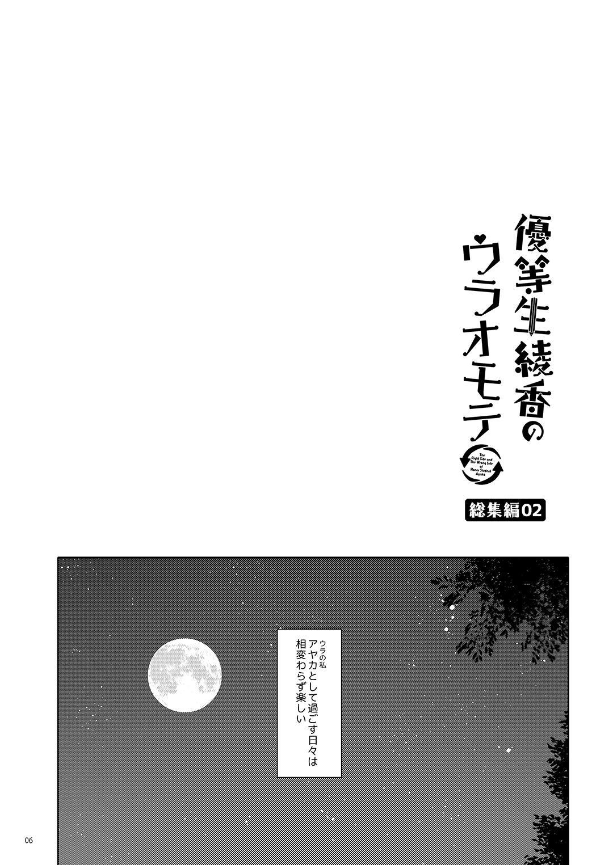 Yuutousei Ayaka no Uraomote Soushuuhen 02 6