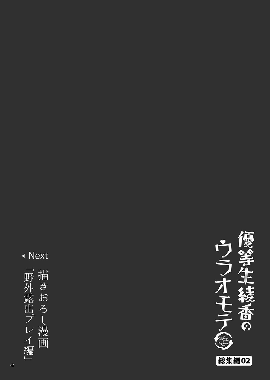 Yuutousei Ayaka no Uraomote Soushuuhen 02 82