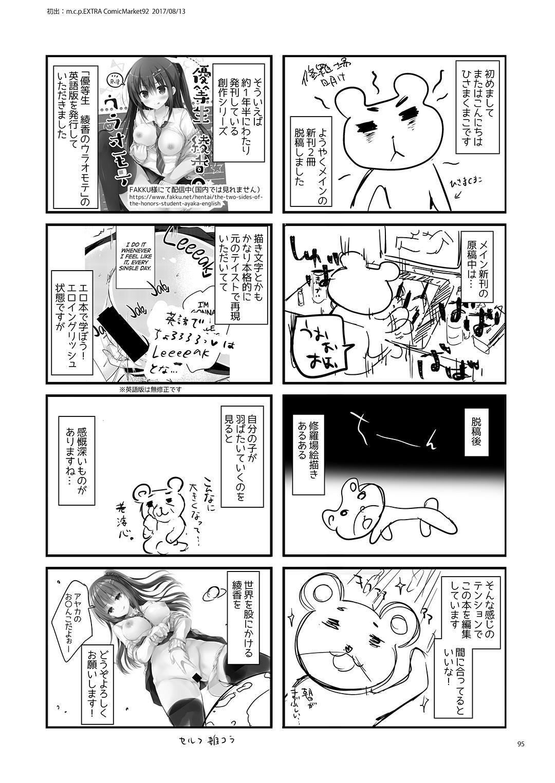 Yuutousei Ayaka no Uraomote Soushuuhen 02 95