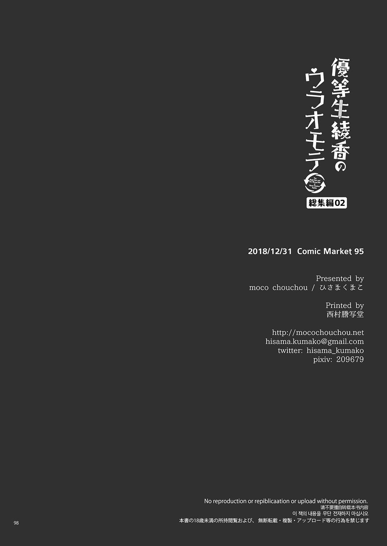 Yuutousei Ayaka no Uraomote Soushuuhen 02 98