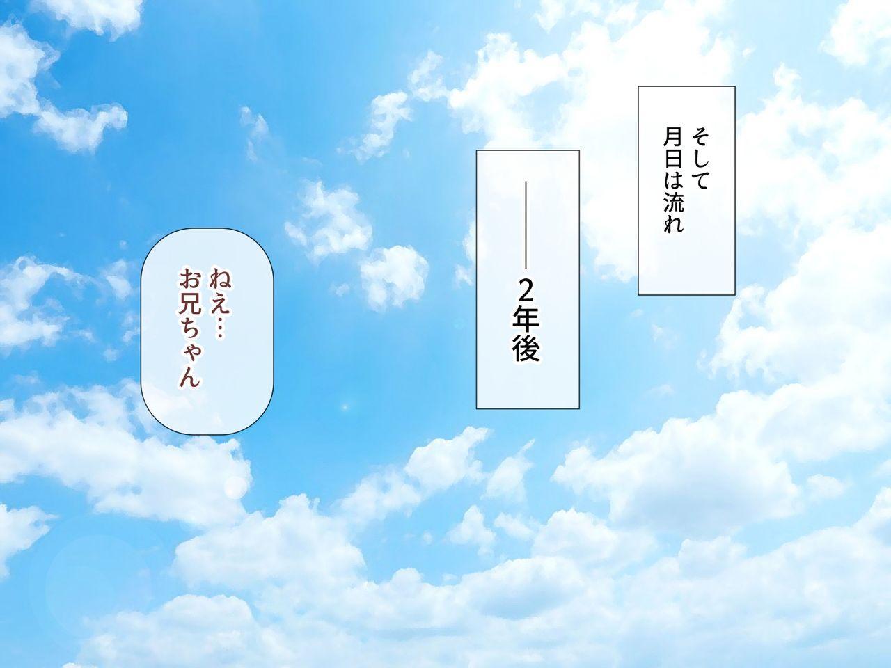 Uchiki na Jyumai ga Ore no Tame ni Karada o Kitaeta Kekka 104