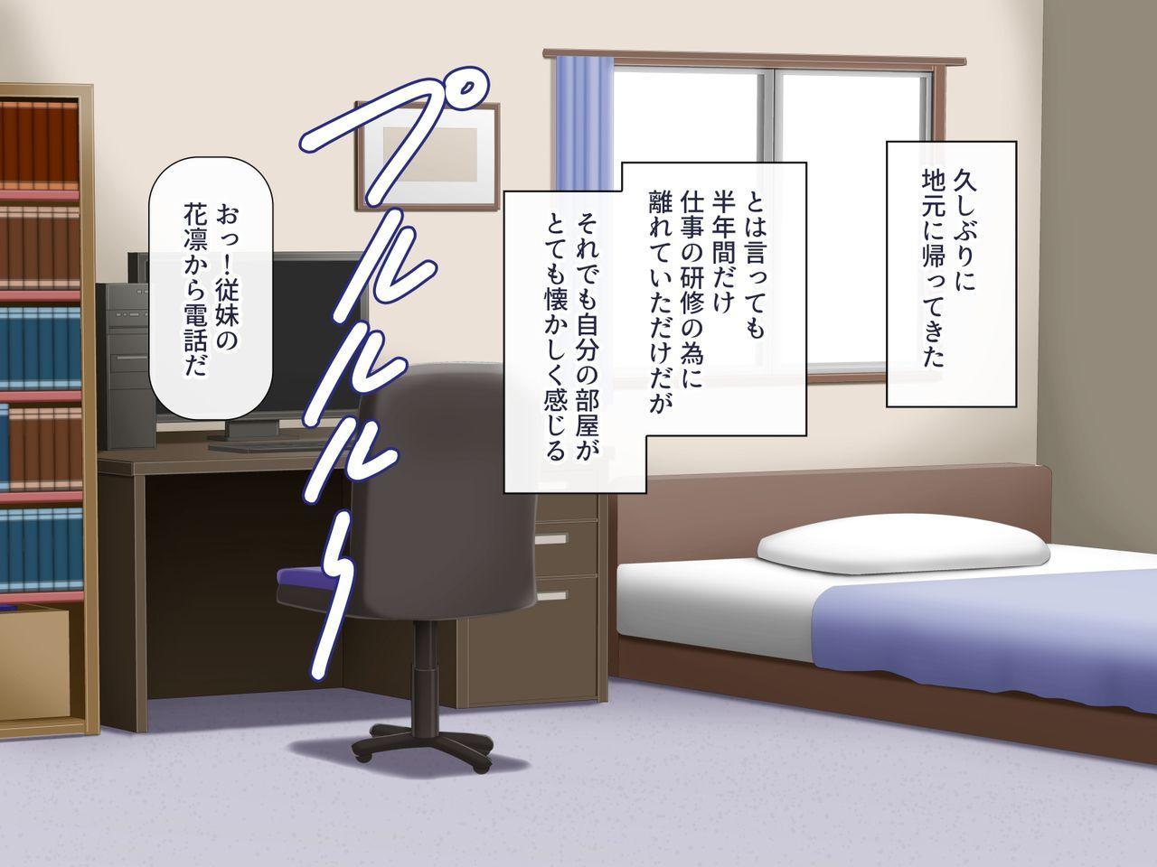 Uchiki na Jyumai ga Ore no Tame ni Karada o Kitaeta Kekka 2