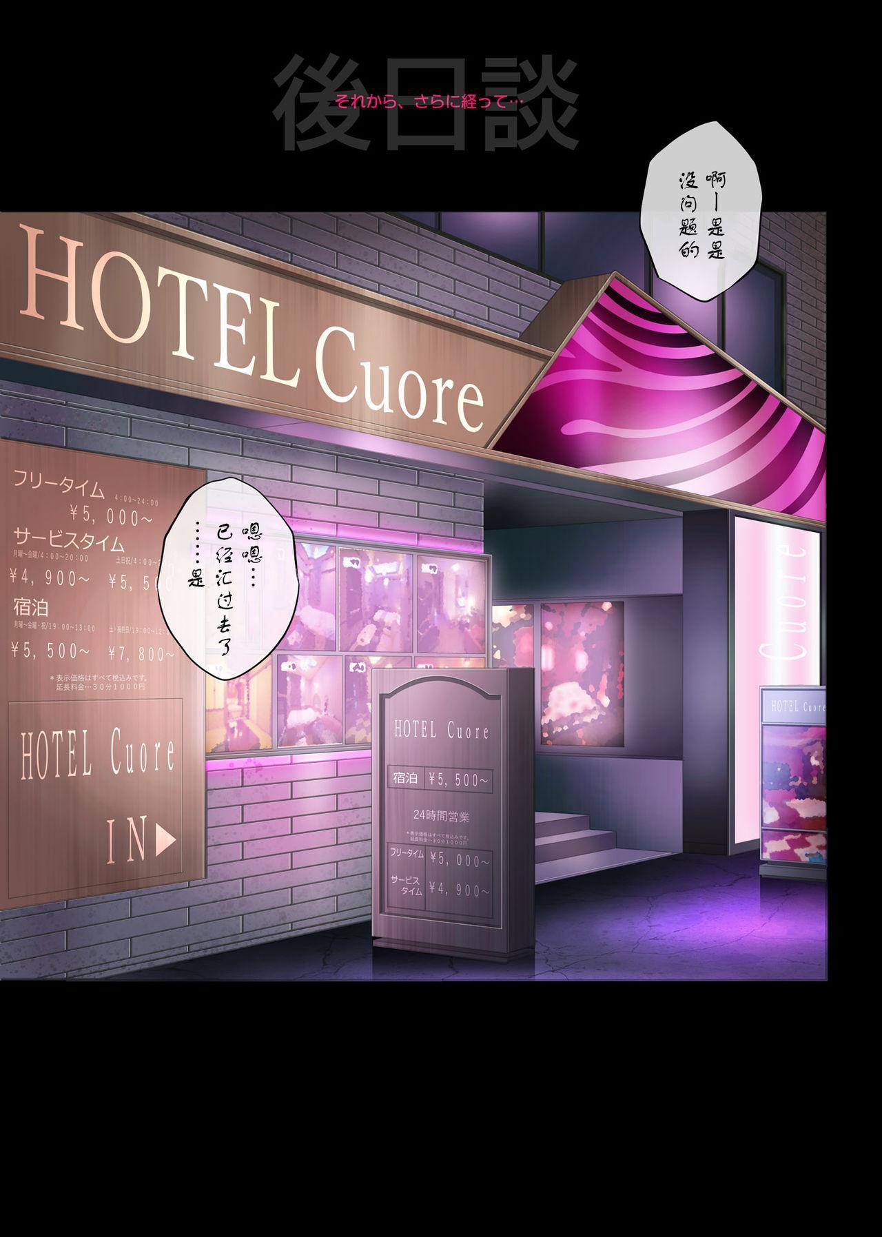 Kare to Watashi to Tenchou no Shinya Kinmu 3.1 2
