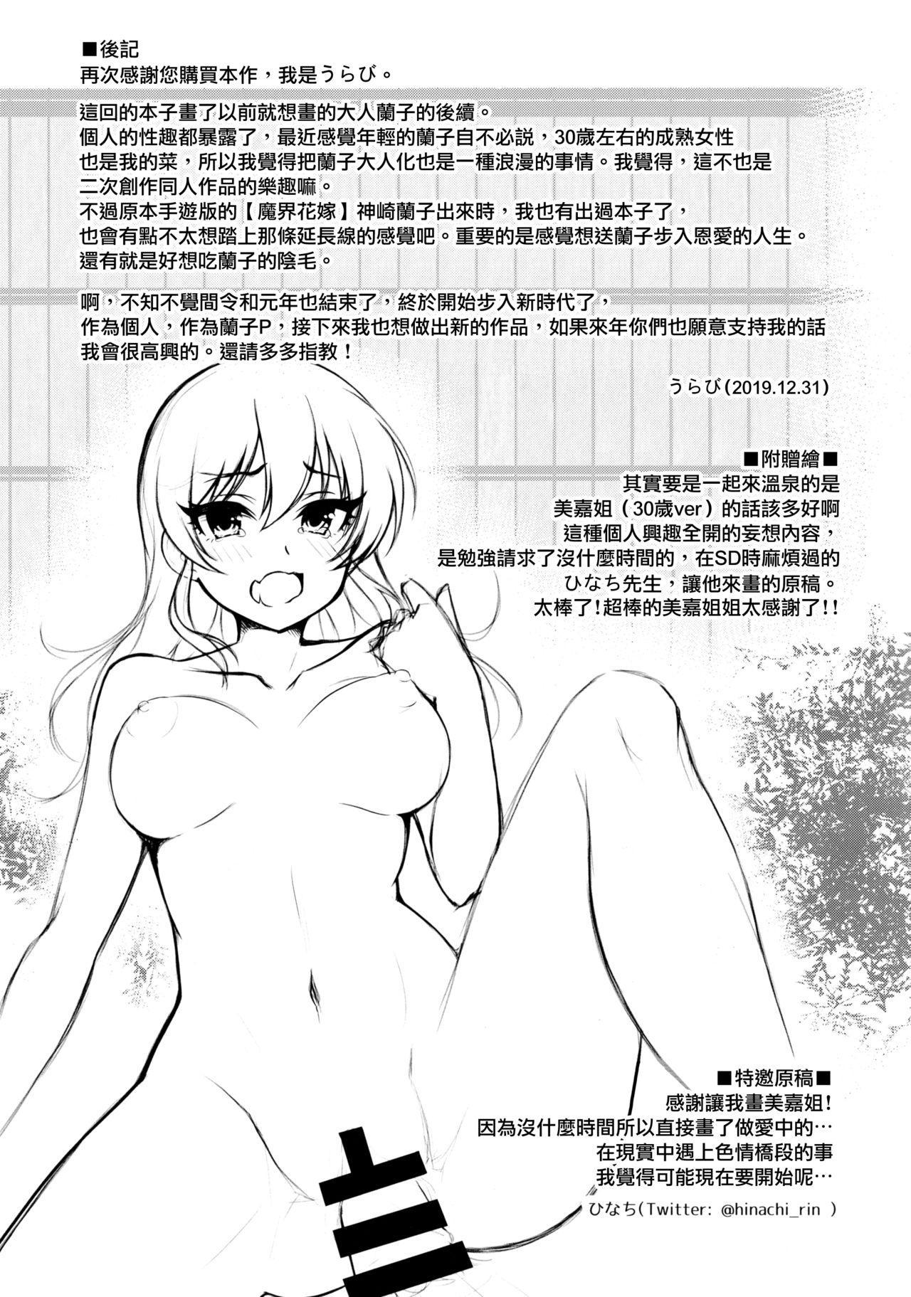 Hakuen no Yoiyami Matoishi Yutogihime 21
