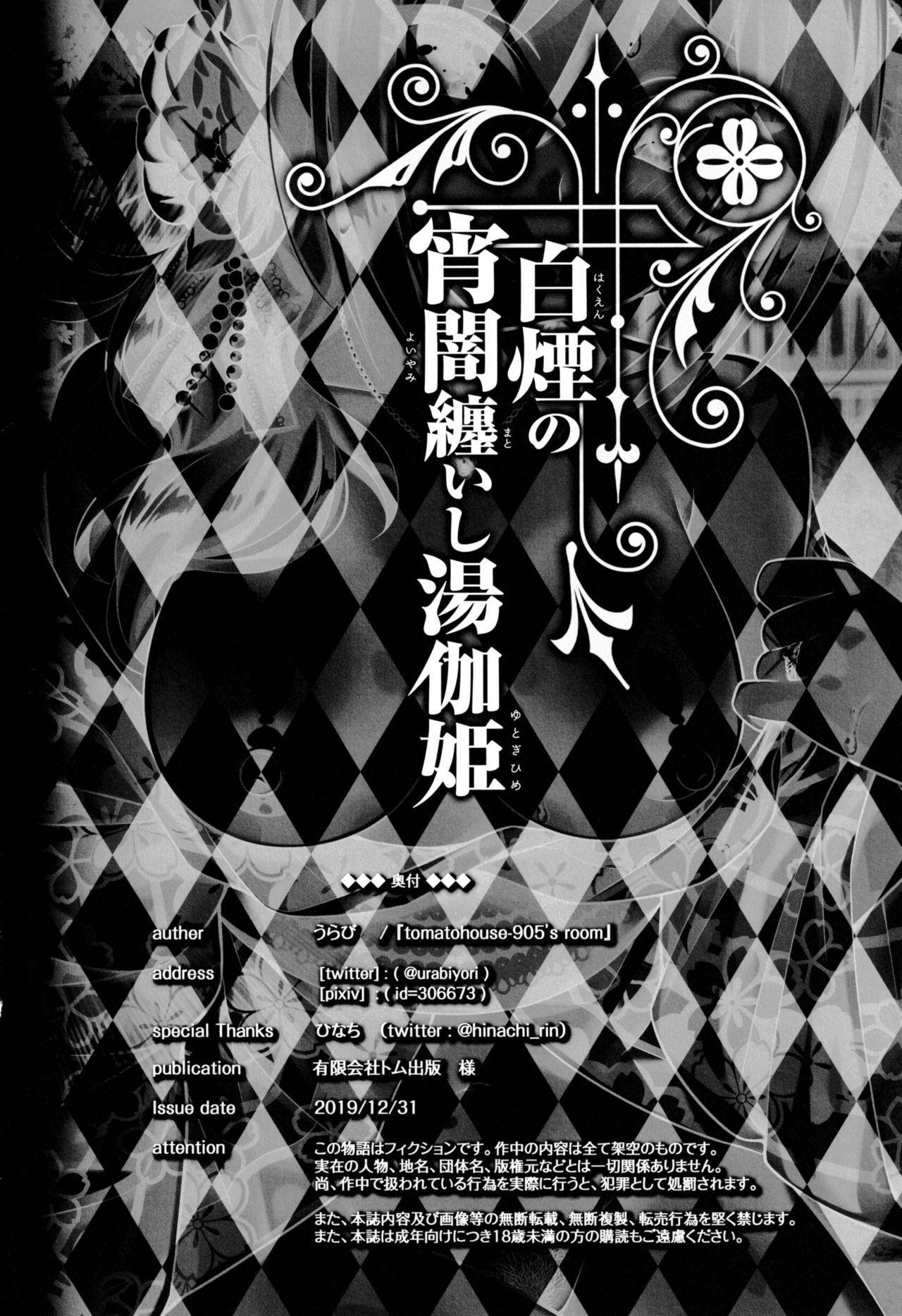 Hakuen no Yoiyami Matoishi Yutogihime 22