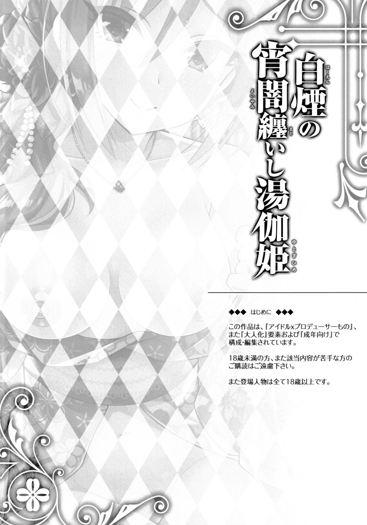 Hakuen no Yoiyami Matoishi Yutogihime 2