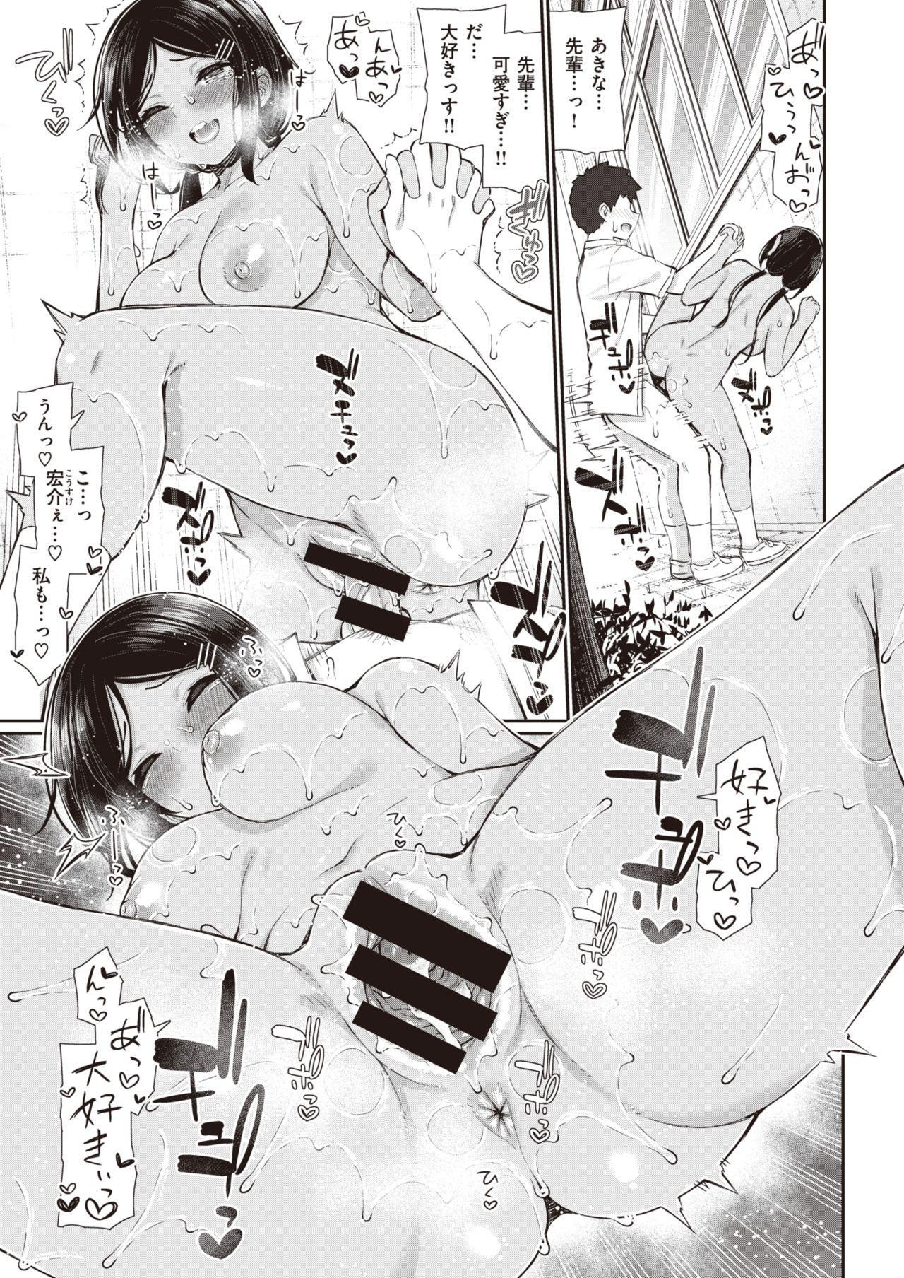 WEEKLY Kairakuten Vol.28 11